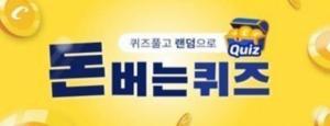 '키토선생 무설탕 소불고기' 캐시워크 돈버는퀴즈 정답은?